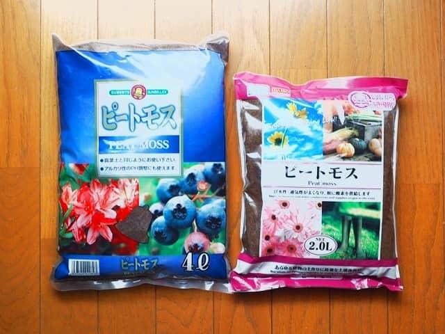 ピートモス2種類の袋