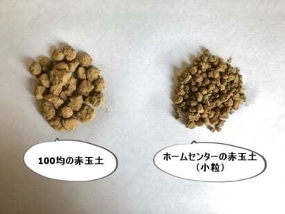 赤玉土 粒の比較