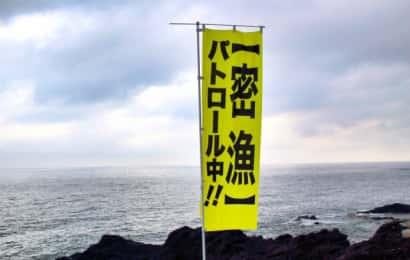 密漁を警告するのぼりが海岸に立ててある