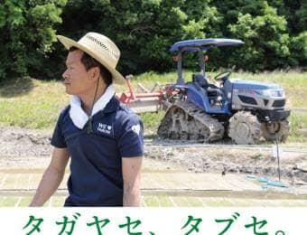 タガヤセタブセ体験ツアー(田布施お試し農業移住体験ツアー)