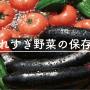 野菜の保存特集バナー
