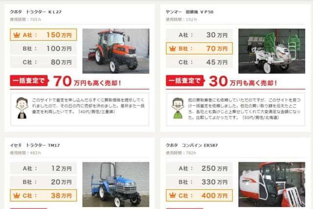 「Jum 全国中古農機具市場」売買画面