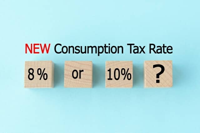 軽減税率8%か10%か