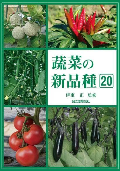 蔬菜の新品種20表紙
