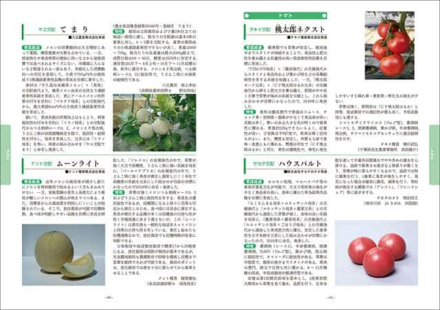 蔬菜の新品種20中身