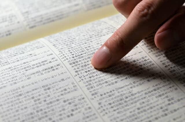 辞書をなぞる指
