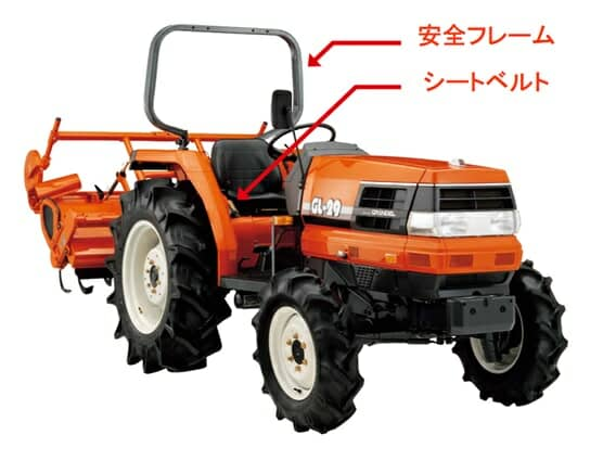 kubota安全フレーム・シートベルト