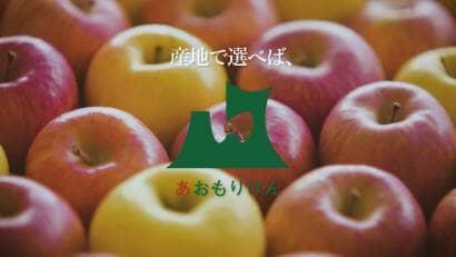 あおもりんごのCMラスト