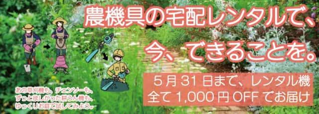 アグリズ、レンタル機全品1,000円OFFキャンペーン