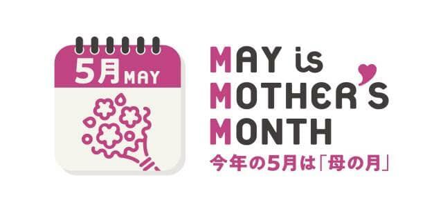 今年の5月は「母の月」バナー