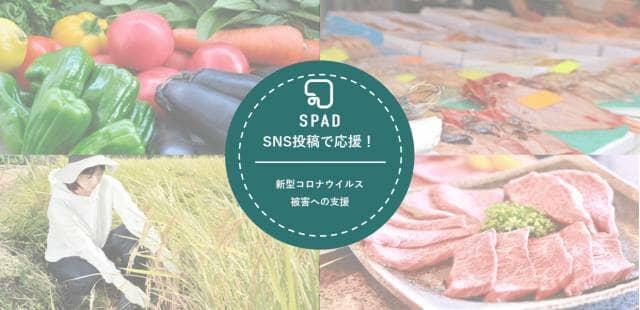 インフルエンサーマーケティングプラットフォームSPAD(スペード)
