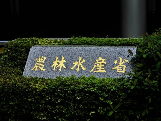 農林水産省の看板