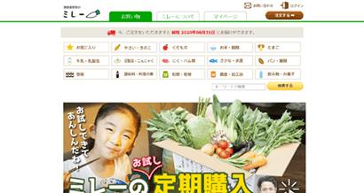 無農薬野菜のミレーHP