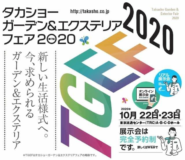 タカショーガーデン&エクステリアフェア 2020 メインビジュアル