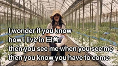 I wonder if you know how i live in 田舎