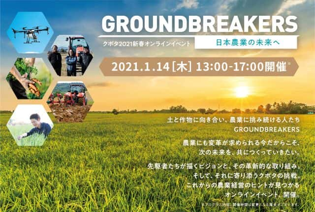 クボタのオンラインイベント「GROUNDBREAKERSー日本農業の未来へー」