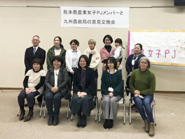 熊本県農業女子プロジェクトメンバーと九州農政局のみなさん