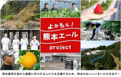 「よかもん!熊本エールproject」