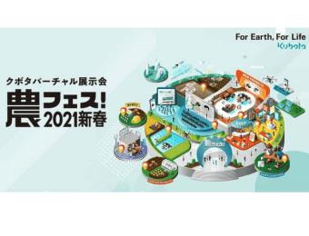 クボタバーチャル展示会 農フェス!2021新春