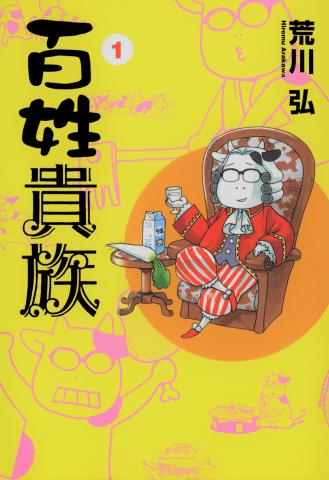 農家エッセイコミック「百姓貴族」待望の7巻発売決定