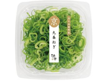 京野菜ブランド「洛市」が「カット九条ねぎ」を初出荷