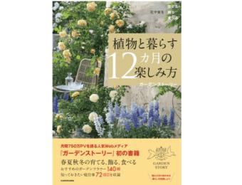 『花や実を育てる飾る食べる 植物と暮らす12カ月の楽しみ方』重版決定