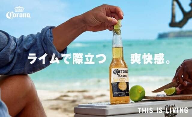 コロナビールが挑戦する「国産ライム」市場