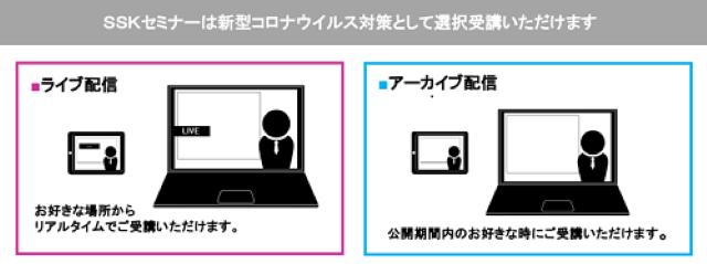 セミナーを2021年 6月23日(水) オンラインにて開催!!