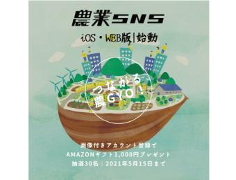 地産地消を促進!生産者と消費者をつなぐ、日本初の農業SNS「Veggie」がリリース!!