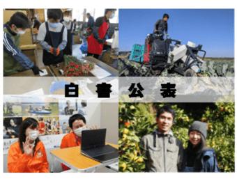 「令和2年度食料・農業・農村白書」を公表