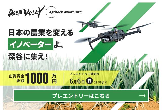 アグリテックビジネスコンテスト「DEEP VALLEY Agritech Award 2021」