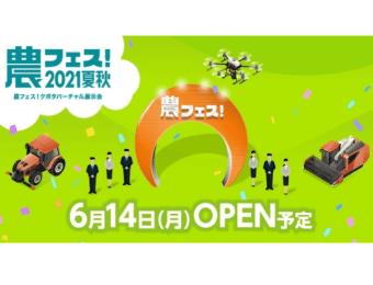 「クボタバーチャル展示会 農フェス!2021夏秋」