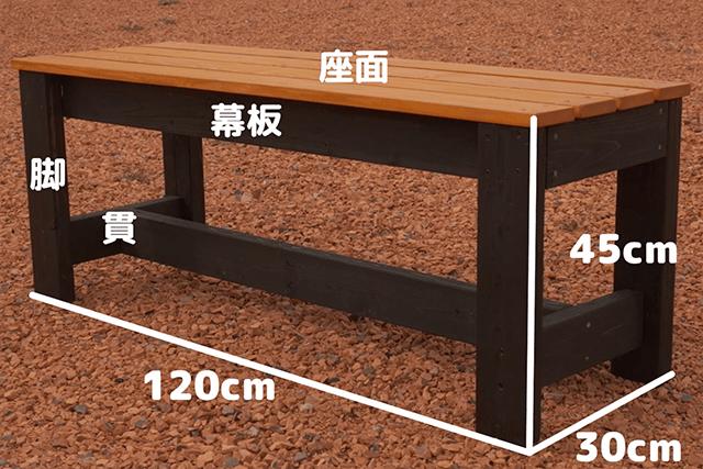 木製ベンチの寸法