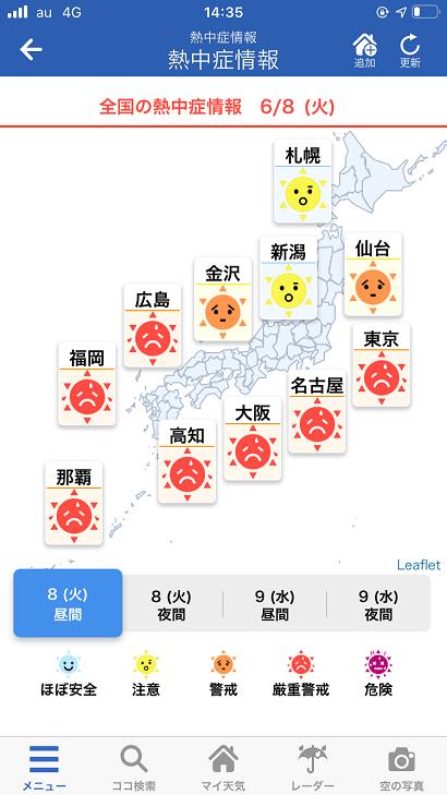 1kmメッシュの熱中症危険度情報