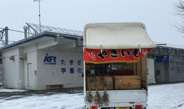 石焼き芋販売