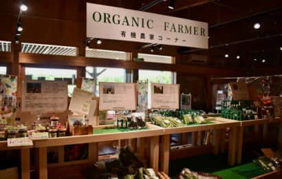 有機農産物販売コーナー