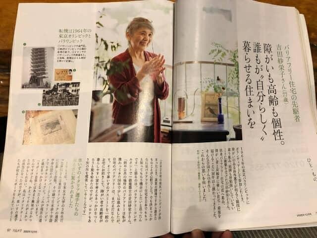 吉田紗栄子さんの記事