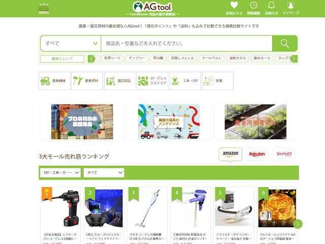 農業・ガーデニング用品の最安値検索ツール「AGtool(アグツール)」登場!ネットでの買い物がより快適に!