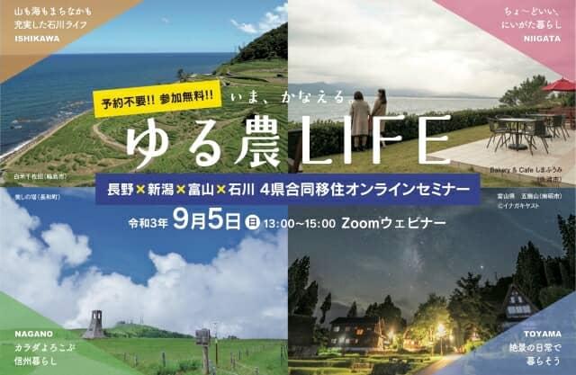 長野×新潟×富山×石川 4県合同移住フェア