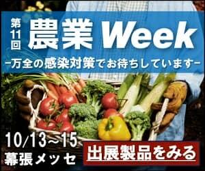 農業WEEK