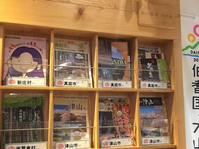 東京・大阪の相談窓口のパンフレット棚