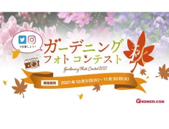 「ガーデニングフォトコンテスト2021~秋~」