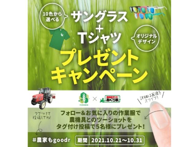 10月31日まで!農業ベンチャーと農機具販売店が「サングラス+TシャツのWプレゼントキャンペーン」開催中!!