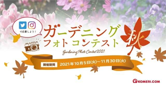 コメリ|「ガーデニングフォトコンテスト2021~秋~」